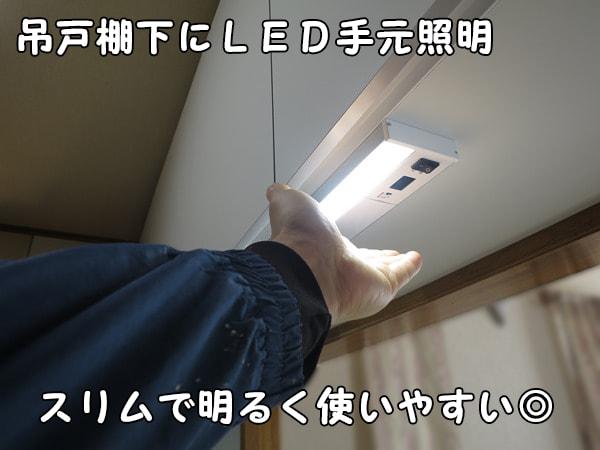 アイリスオーヤマのLEDキッチン手元灯