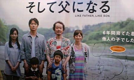 父 に 結末 そして なる そして父になるの結論はどっち?最後の終わり方の解釈を考える