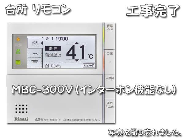 MBC-300V台所リモコン