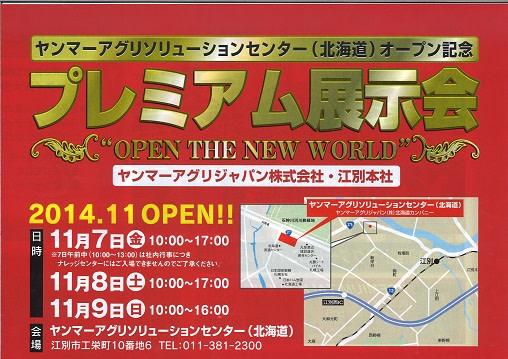アグリ ジャパン 北海道 ヤンマー