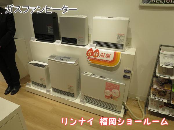 福岡ショールーム展示品:ガスファンヒーター