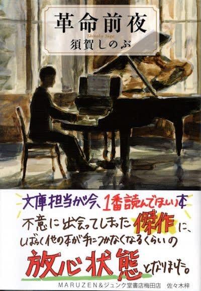 須賀しのぶ著「革命前夜」(文春文庫)を読みました。 - 安曇野ジャズ ...
