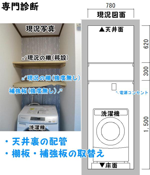 ガス衣類乾燥機を設置する予定の写真と展開図