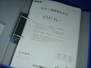 精密板金 丸井工業 標準色見本の表紙