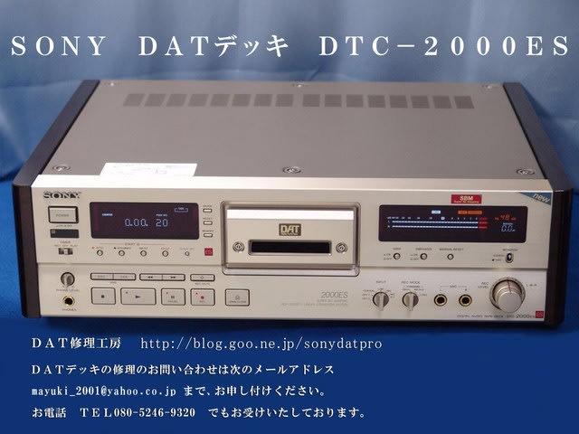 DATデッキ修理 DTC 2000ES 愛機を長持ちさせるために