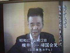 横井庄一さん・「知ってるつもり...