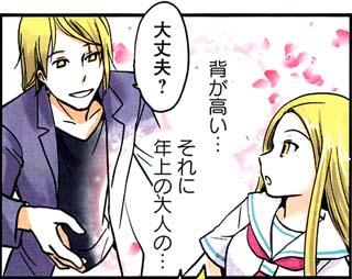 Manga_club_or_2013_08_p009b