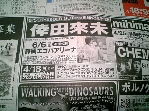 欄 静岡 テレビ