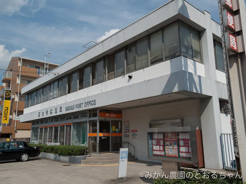 岡山県岡山市・西大寺郵便局 - ...