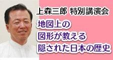 地図上の図形が教える隠された日本の歴史 上森三郎 特別講演会