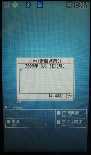 iアプリ料金案内からiウィジェットを起動した画面
