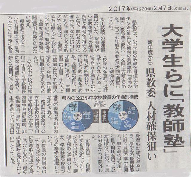 委員 岐阜 県 会 教育