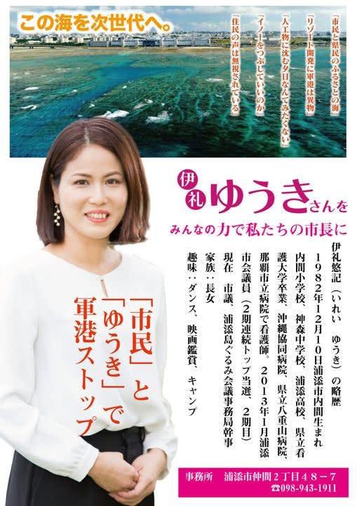 市長 選挙 浦添 沖縄