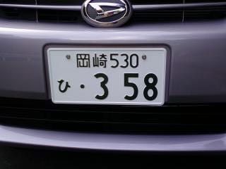 素敵な数字 358