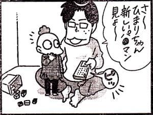 Manga_club_or_2014_12_p179