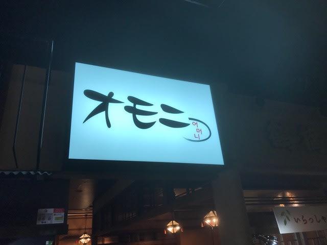 【鶴橋お好み焼き オモニ グランフロント店】 『オモニ焼き ...