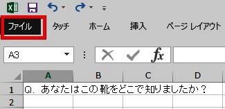 「ファイル」をクリック