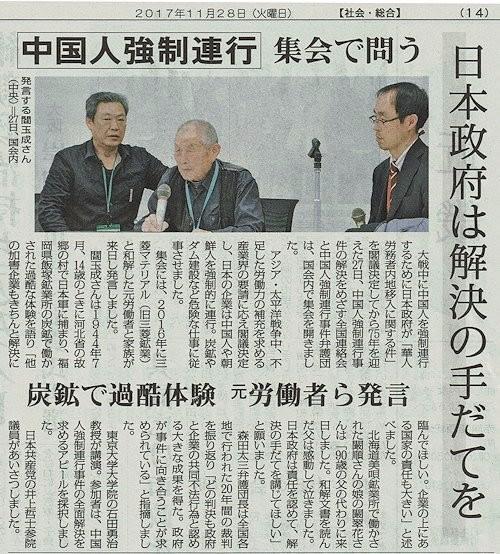 akahata 日本政府は解決の手立て...