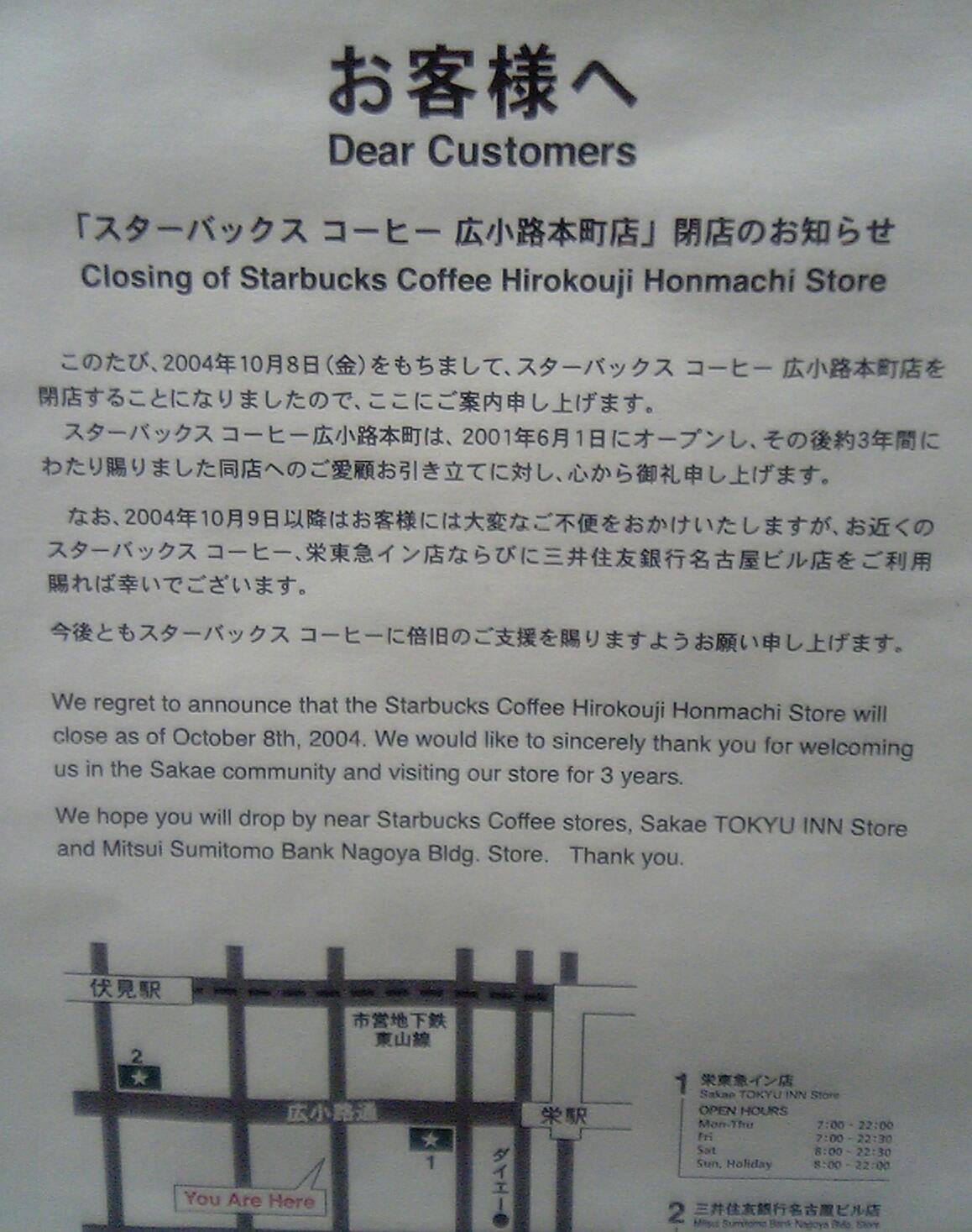 広小路から本町通りを少し入ったスタバへ しかし 名古屋地下鉄