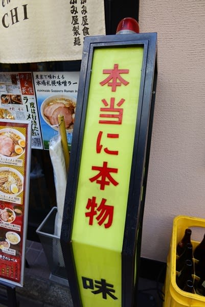 七 中野 味