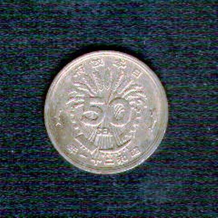 昭和24年 5円の平均価格は1, 円|ヤフオク!等の …