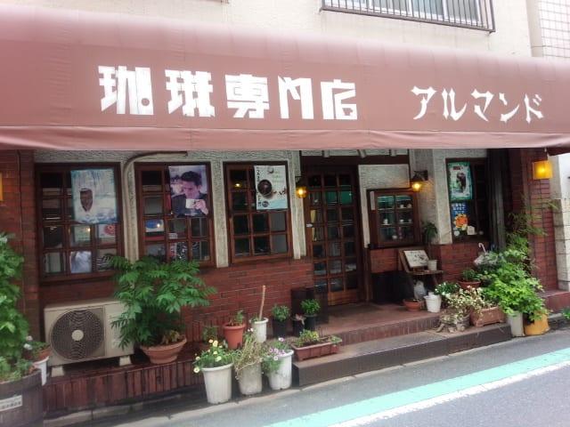「アルマンド 喫茶店」の画像検索結果