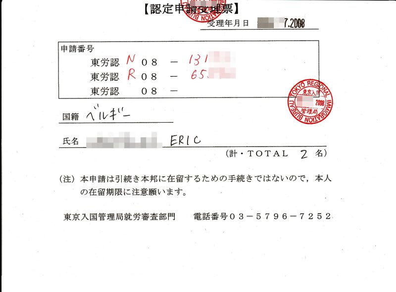 東京入管発行の申請受理票の、改...
