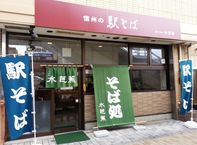 Mizubashounaganoeki220140209