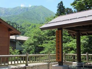 大山火の神岳温泉足湯1