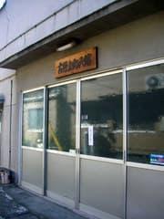 昭和35年に完成した古野上町民館