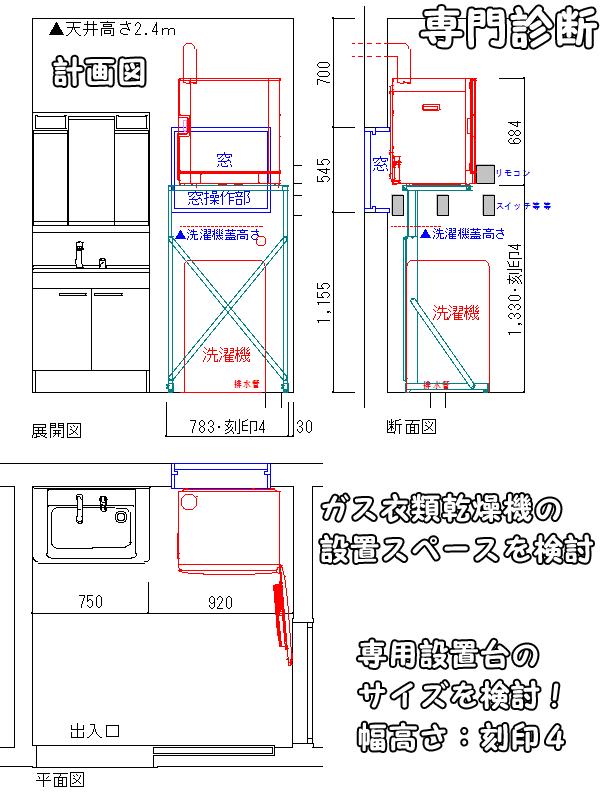 ガス衣類乾燥機設置検討_洗面脱衣室の計画図面
