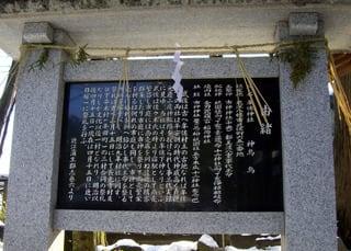 牟佐神社の由緒
