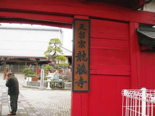 大師 青柳 龍蔵寺 (前橋市)