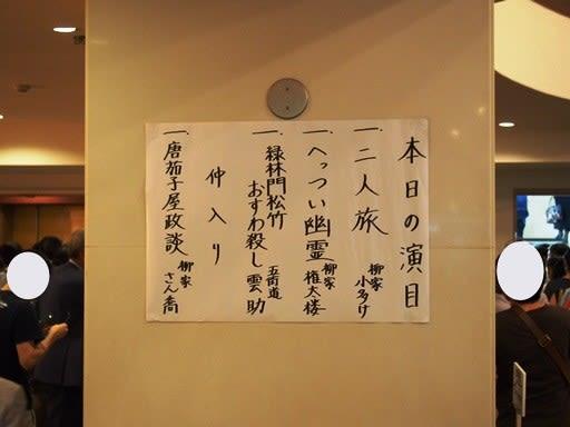 紫演落語会 さん喬・雲助・権太...