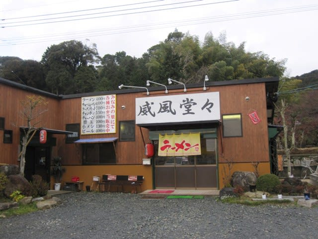 筑前町 威風堂々 - Beauty Road マユパパのブログ