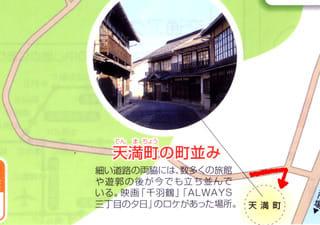天満町周辺地図