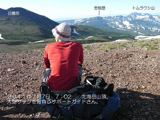 山に魅せられて