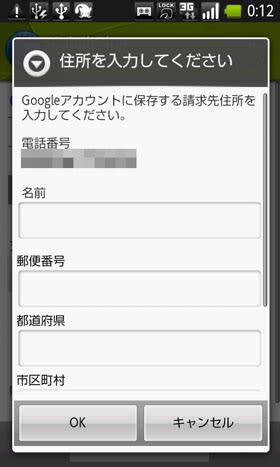 Googleアカウントに保存する請求先情報を入力
