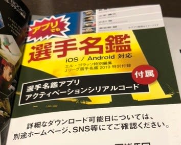 選手 j 名鑑 リーグ
