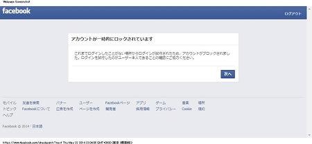 いつも と 違う 場所 から facebook に ログイン しま した か