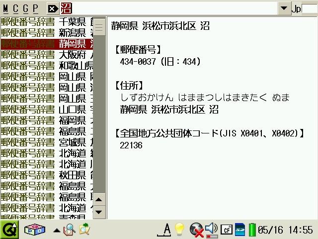 郵便番号の EPWING 辞書作成2 - Masaatoshi Ito の備忘録