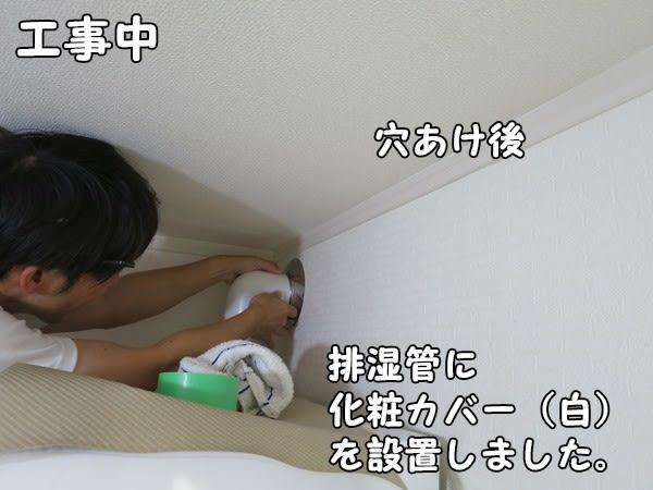 ガス衣類乾燥機の排湿管の化粧カバー