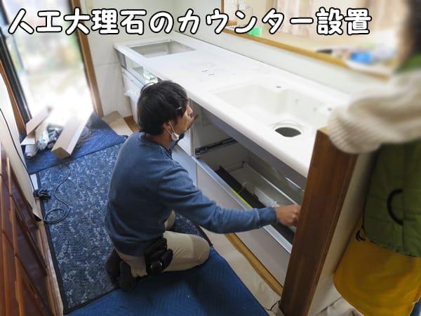 システムキッチンのカウンター設置