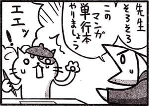 Manga_club_or_2014_01_p090