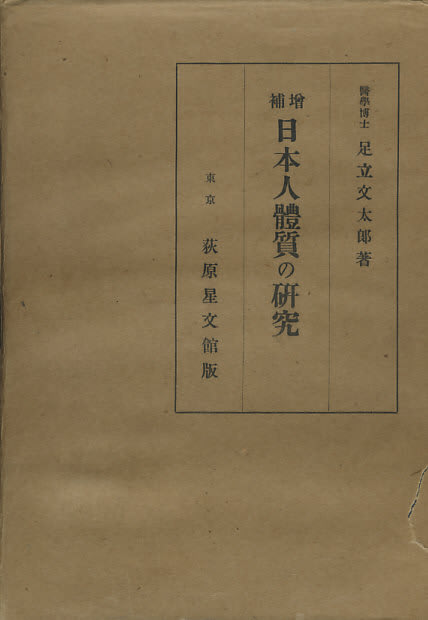 日本の人類学者2.足立文太郎(B...