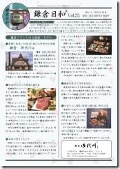 newsletter_1805_ページ_1