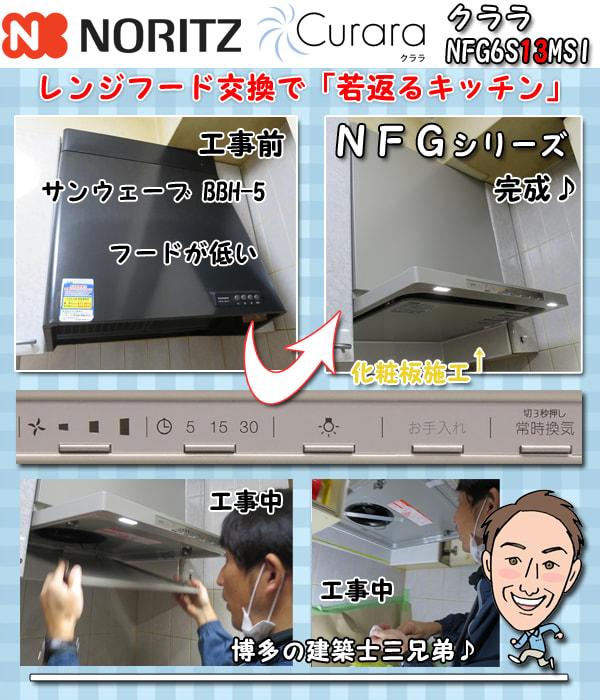 BBH-5からNFG6S13MSIレンジフードの施工事例ブログ