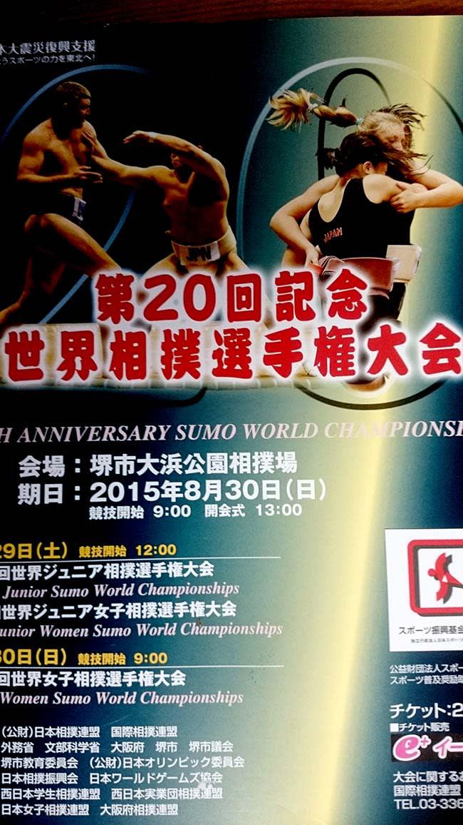 世界相撲選手権大会 - 磨呂の写...
