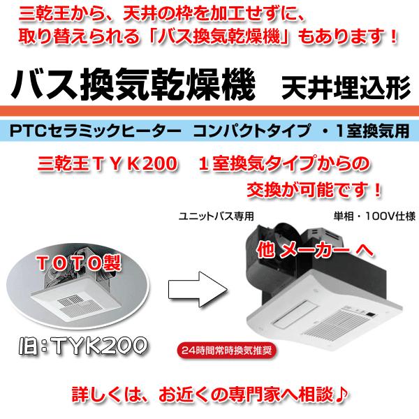 三乾王TYK200取り替え事例