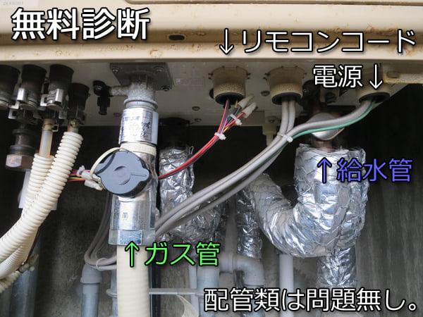 ノーリツ製GTH-2413AWXHガス管・給水管